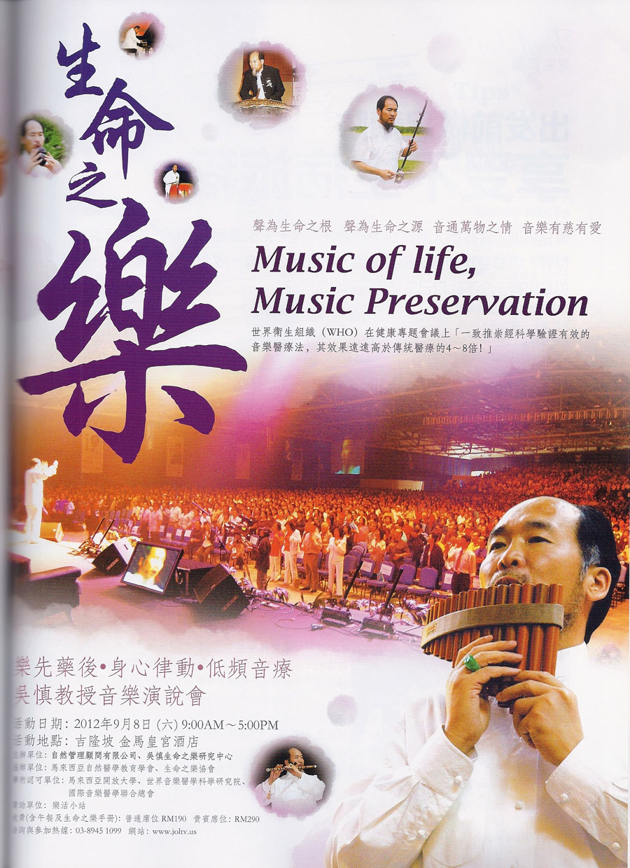 Music of Life, Music Preservation