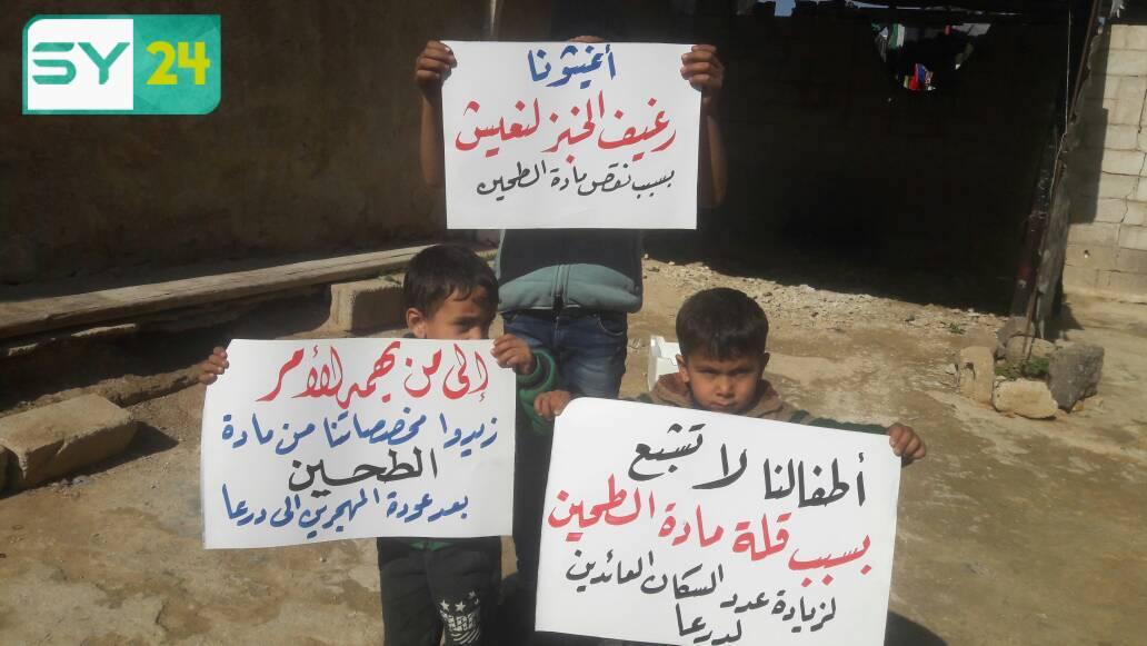 وقفة احتجاجية في درعا البلد بسبب أزمة الخبز والمطالبة بزيادة الطحين