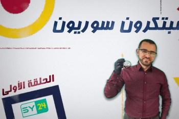 الباحث الكيميائي الدكتور علاء الدين السبيعي