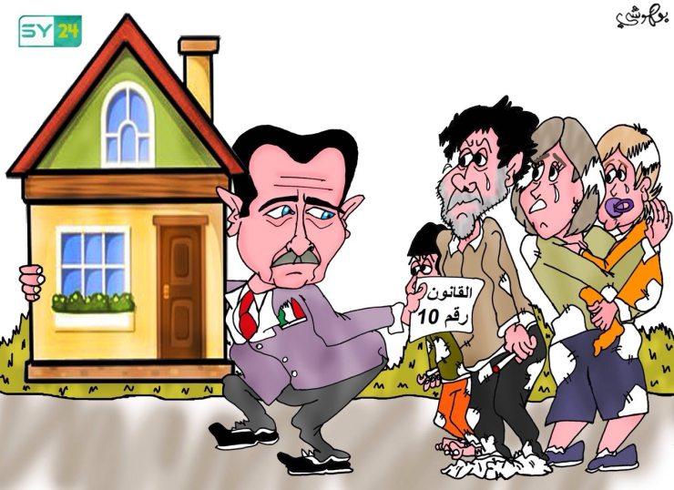 قرار النظام السوري رقم (10)