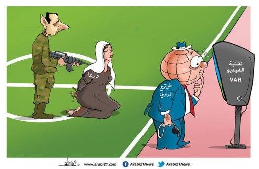 المجتمع الدولي، سوريا.. وتقنية الـ VAR!