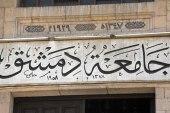 النظام السوري يشجّع أساتذة الجامعات بمكافآت نقدية قيمتها 2 دولار!