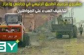 مشروع لترميم الطريق الرئيسي في جرابلس وإعزاز لتخفيف العبء على المواطنين