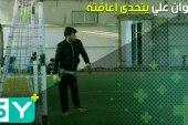 مروان علي يتحدى إعاقته عبر لعب كرة القدم