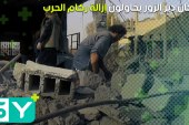 سكان دير الزور يحاولون إزالة ركام الحرب