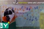 منظمة إحسان تنظم فعالية لحماية المرأة في إعزاز