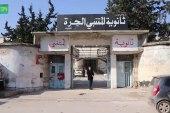 أقدم مدرسة في إدلب.. قصفها النظام ونهضت بسواعد معلميها