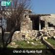 كأنها من العصور القديمة.. قرية منسية في إدلب بلا ماء أو كهرباء أو مشافي أو مدارس أو خدمات