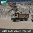 شركة لإعادة الإعمار تبدأ عملها في منطقة إعزاز وماحولها لبناء وترميم ما دمرته الحرب