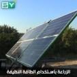لا شبكات كهرباء في سوريا.. كيف يعتمد مزارعو إدلب على الطاقة النظيفة لري محاصيلهم؟