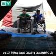 طفلان بترت أطرافهما بانفجار مخلفات قصف سابق من النظام.. يعيشان حياة قاسية في المخيمات