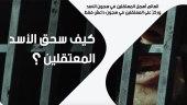 العالم أهمل المعتقلين في سجون الأسد وركزّ على المعتقلين في سجون داعش فقط