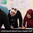 المرأة السورية سجّلت حضورها في المجتمع وبرز دورها بقوة في المجالس المحلية.. تطوير المجتمع ليس حكراً على الرجال