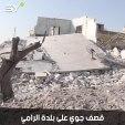 مقتل امرأتين وطفلة بغارات جوية روسية ليلية على بلدة الرامي في جبل الزاوية بريف إدلب