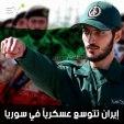 صور ترصد قاعدة عسكرية إيرانية تحت الأرض على الحدود السورية العراقية