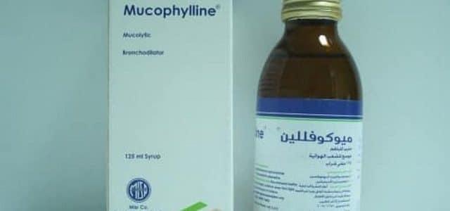 سعر ومواصفات شراب Mucophylline ميوكوفللين مذيب للبلغم وموسع