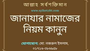 জানাযার নামাজের নিয়ম কানুন