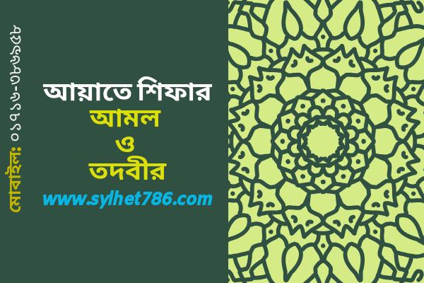 শিফার আয়াতের আমল