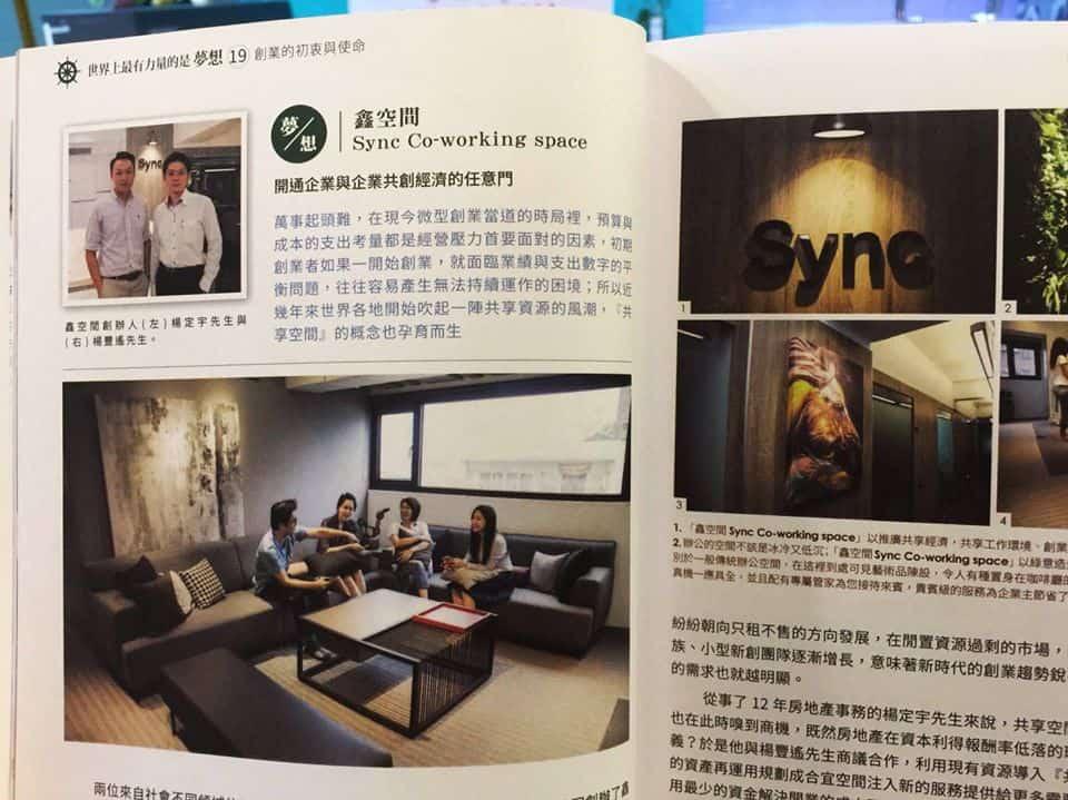 SYNC鑫空間-媒體採訪報導