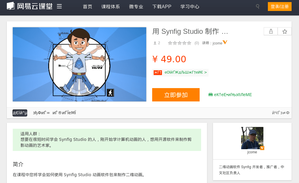 Synfig Training Course released in Chinese!