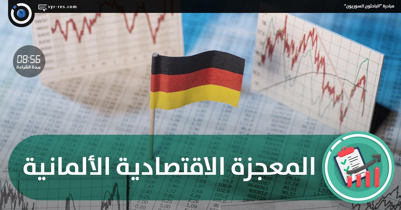 الباحثون السوريون المعجزة الاقتصادية الألمانية