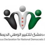 إعلان دمشق للتغيير الوطني الديمقراطي