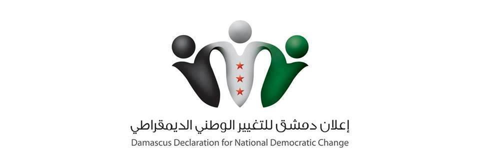 بيان إلى الشعب السوري ثورة الحرية والكرامة تدخل عامها التاسع : إعلان دمشق
