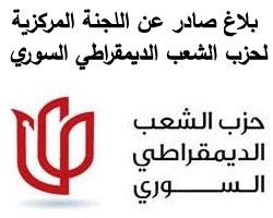 بلاغ صادر عن اللجنة المركزية لحزب الشعب الديمقراطي السوري