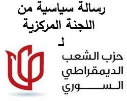 رسالة سياسية صادرة عن اللجنة المركزية لحزب الشعب الديمقراطي السوري