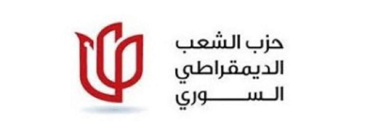 رسالة سياسية!: اللجنة المركزية لحزب الشعب الديمقراطي السوري