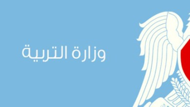 وزارة التربية في سوريا