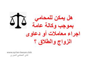 رقم محامي استشارة مجانية