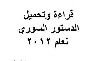 قراءة وتحميل الدستور السوري لعام 2012