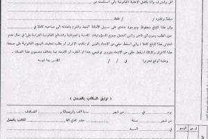 نموذج سند أمانة لدى كاتب العدل Pdf نادي المحامي السوري