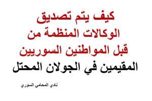 كيف يتم تصديق الوكالات المنظمة من قبل المواطنين السوريين المقيمين في الجولان المحتل