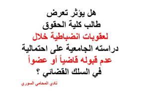 السلك-القضائي-سوريا.