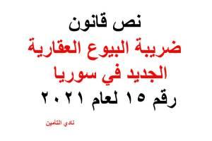 نص قانون ضريبة البيوع العقارية الجديد في سوريا رقم 15 لعام 2021 Doc+PDF