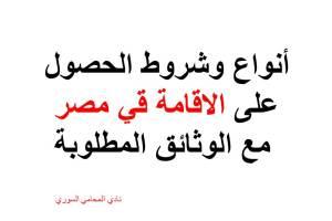 أنواع وشروط الحصول على الاقامة قي مصر مع الوثائق المطلوبة