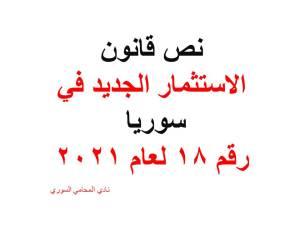 نص قانون الاستثمار الجديد في سوريا رقم 18 لعام 2021