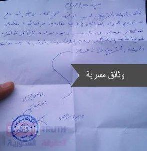FSA 'Sharia' Court Steal Properties Storehouse in Niqareen