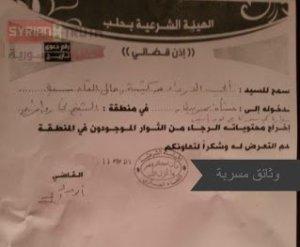 FSA 'Sharia' Court Loot Citizens Properties