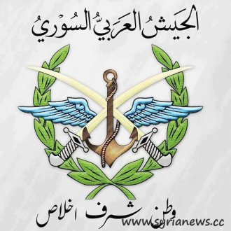 SAA - Syrian Arab Army Badge