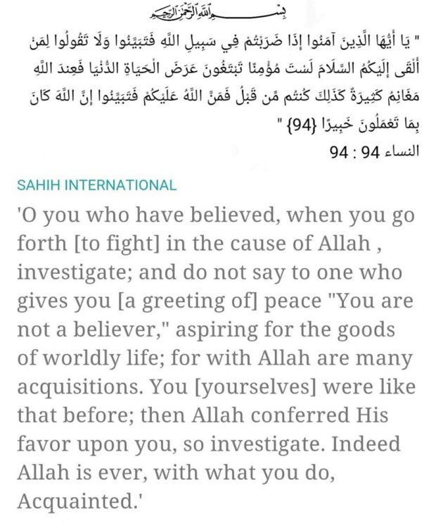 image - Quran instructions defacing Takfiri terrorists