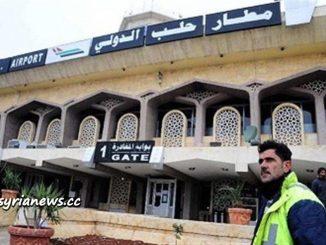 image-Aleppo International Airport