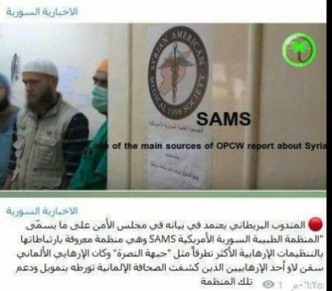 sams-terrorist