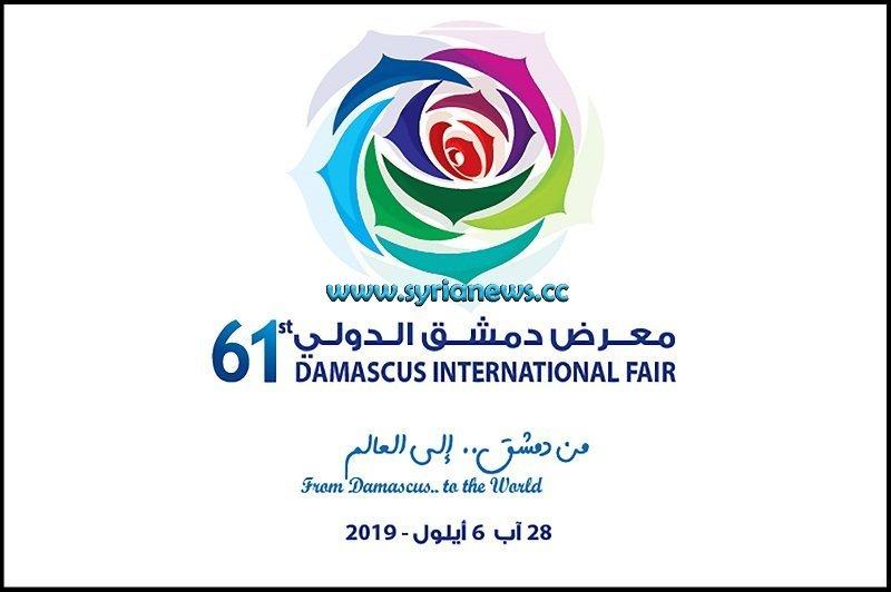 Damascus International Fair 61 - From Damascus to the World