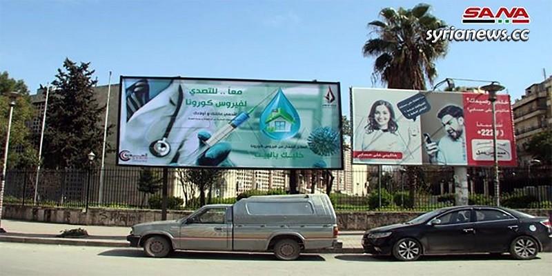 Coronavirus Covid 19 prevention awareness campaign in Syria
