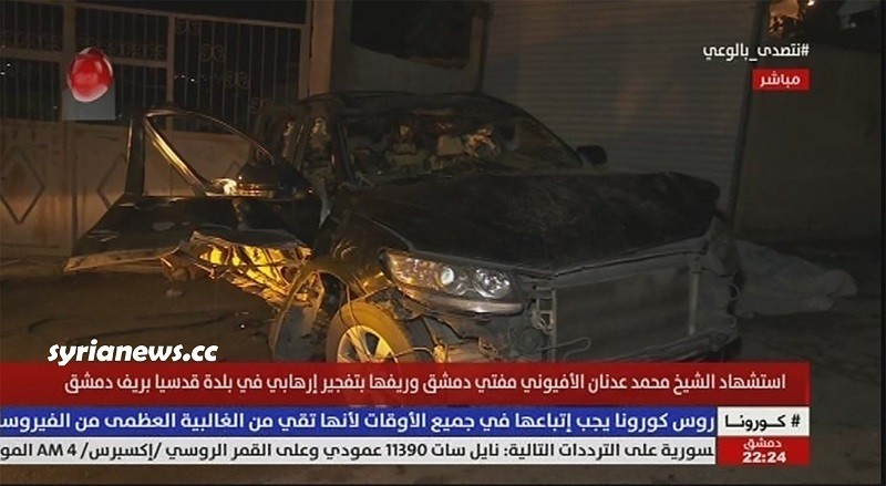 Mufti Afyouni Car blown up