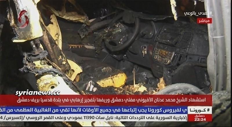 Damascus Mufti Afyouni car
