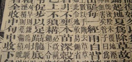 Ancient Chinese proverbs, sayings and idioms